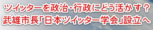 武雄市長「日本ツイッター学会」設立宣言