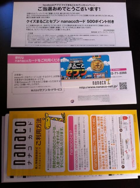 クイズまるごとセブン nanaco(ナナコ)カード 24