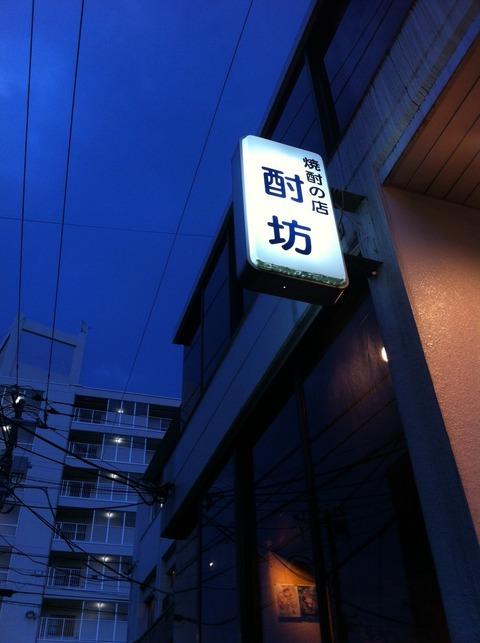 神宮外苑 酎坊(ちゅうぼう)80