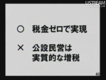 民主党「情報通信議員連盟」総会でのSB孫正義社長講演37