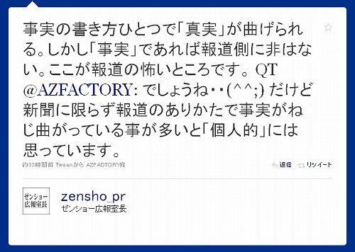 zensho_pr23