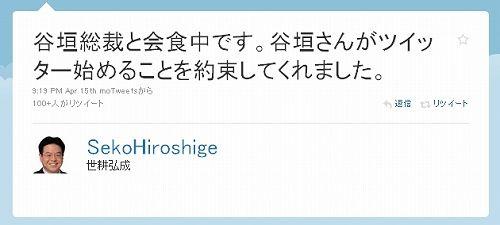 自民党谷垣総裁5