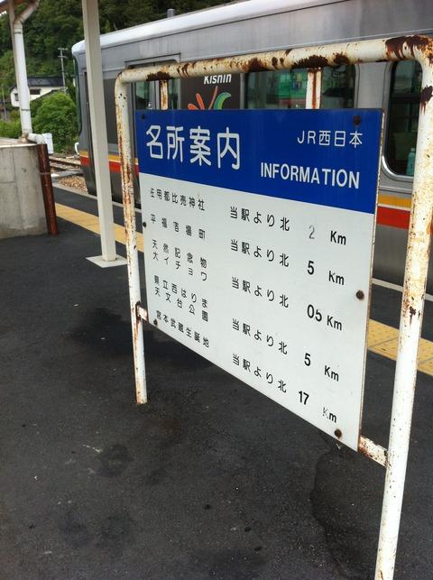 佐用駅 16