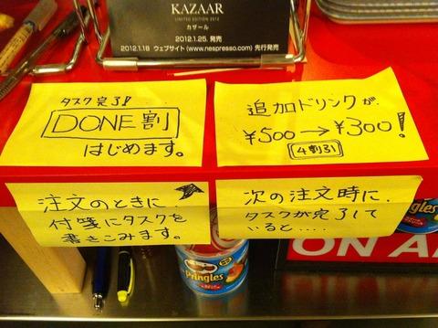 下北沢 コワーキングスペース オープンソースカフェ68