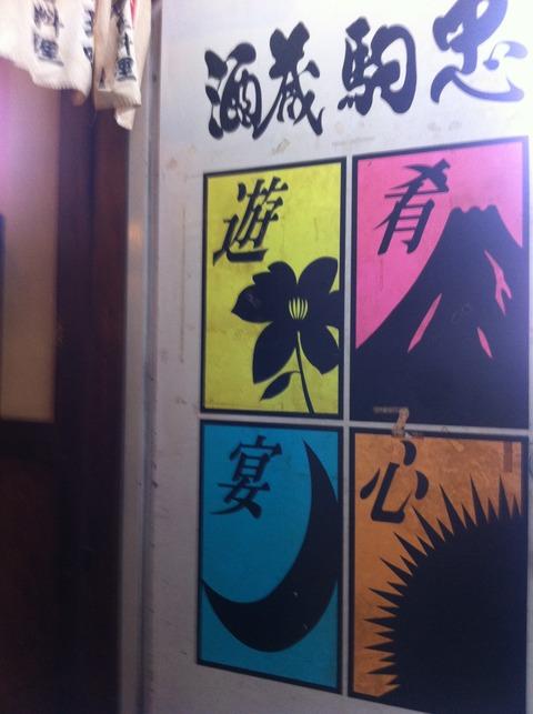 酒蔵駒忠 阿佐ヶ谷 居酒屋 24