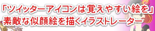 南暁子さんイラストアイコン