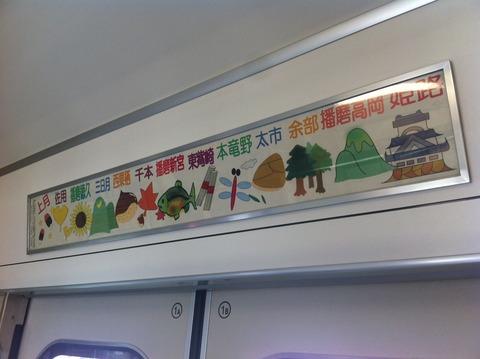 姫新線(姫路~佐用)79
