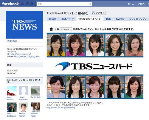 tbsnews