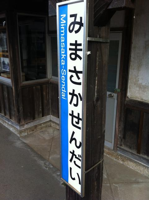 美作千代駅 83