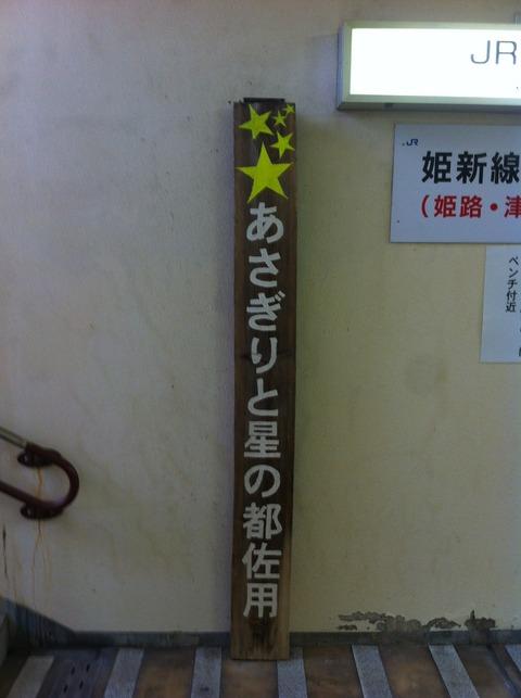 佐用駅 21