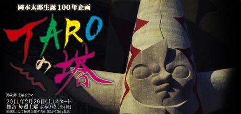 google_okamototaro3