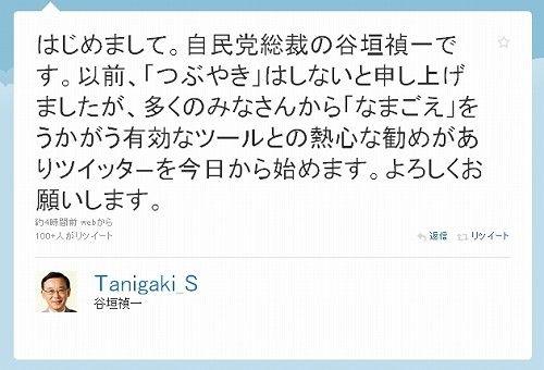 自民党谷垣総裁2