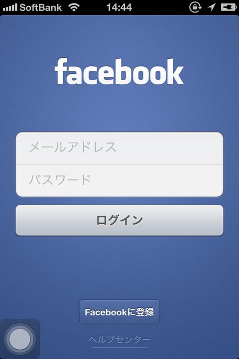 FB iPhoneアプリ 軽くする 37