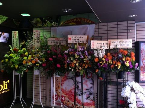 株式会社エムグラントサービス 井戸実さん他から贈られた開店祝いの花