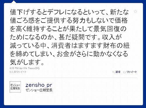zensho_pr5