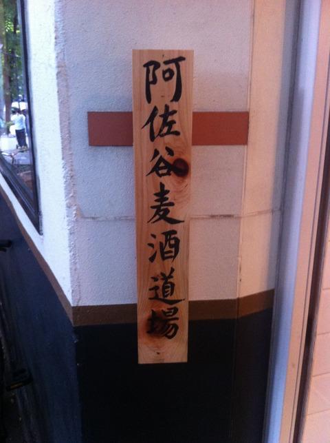 阿佐谷麦酒道場 37
