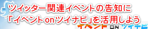 「イベントonツイナビ」紹介