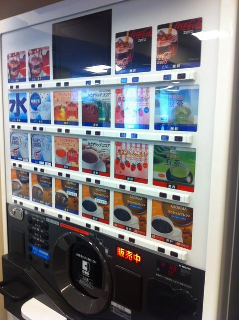 新宿東口献血ルーム 96