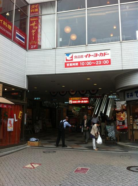 阿佐ヶ谷 インド料理 ナマステヒマール 04