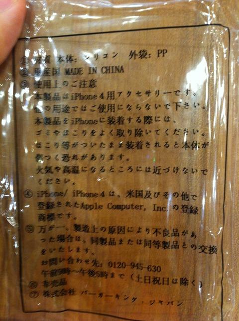 バーガーキング オリジナルiPhoneケース 56