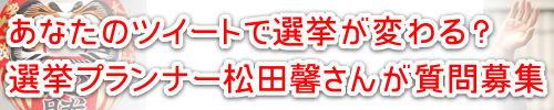 100の質問で解き明かす日本の「選挙」