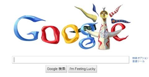 google_okamototaro2