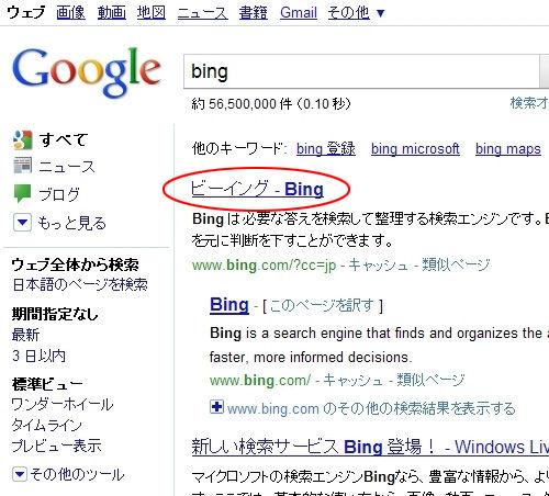 search by google Bing