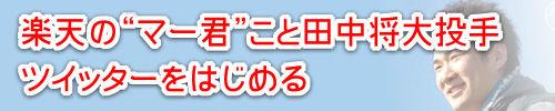 田中将大投手ツイッターをスタート