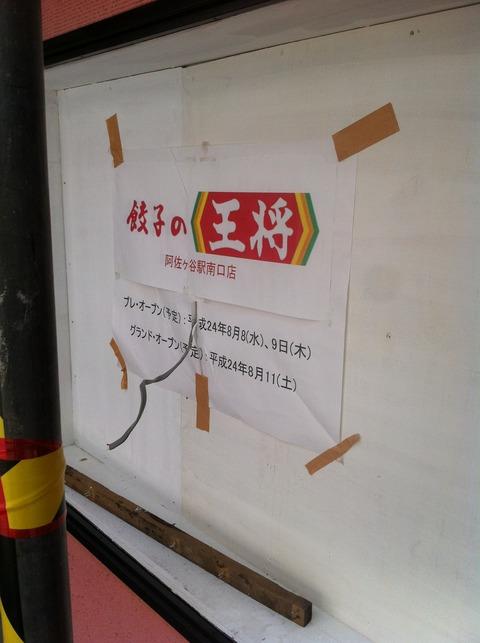阿佐ヶ谷 餃子の王将 74