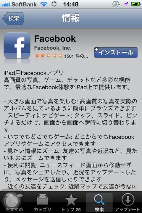 FB iPhoneアプリ 軽くする 39