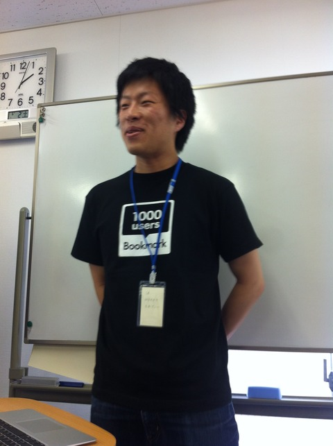はてな 東京オフィス 57