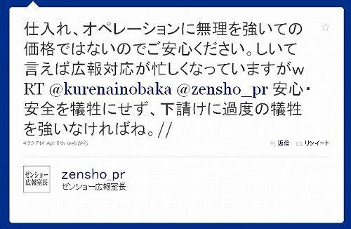 zensho_pr6