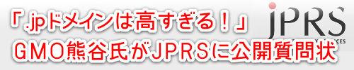 独占企業JPRS