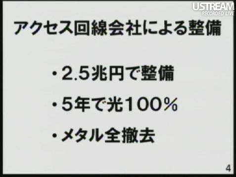 孫正義社長記者会見5