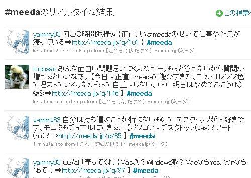 meeda.jp20