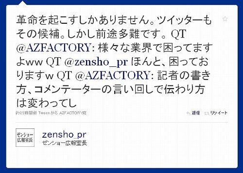 zensho_pr24