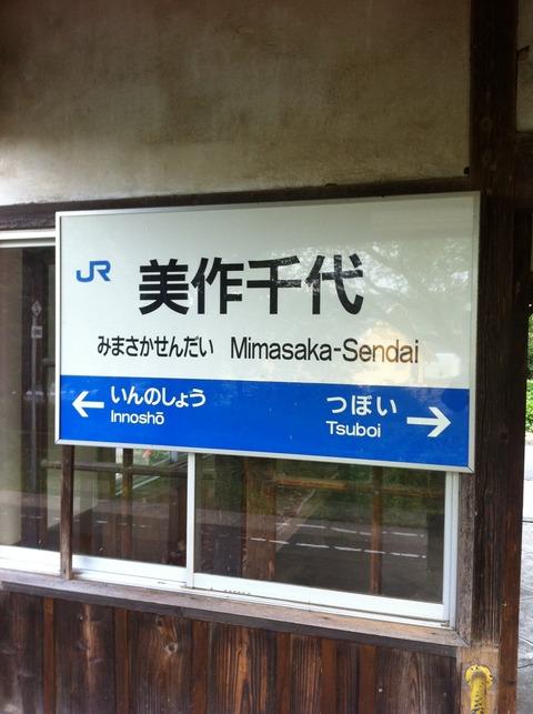 美作千代駅 84