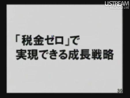 民主党「情報通信議員連盟」総会でのSB孫正義社長講演36