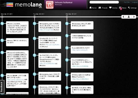 memolane8