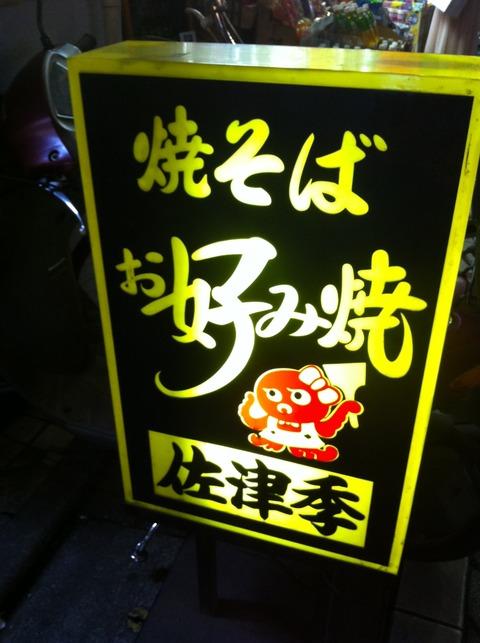 高円寺 お好み焼き 佐津季(さつき)00