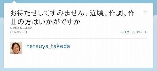 武田鉄矢1