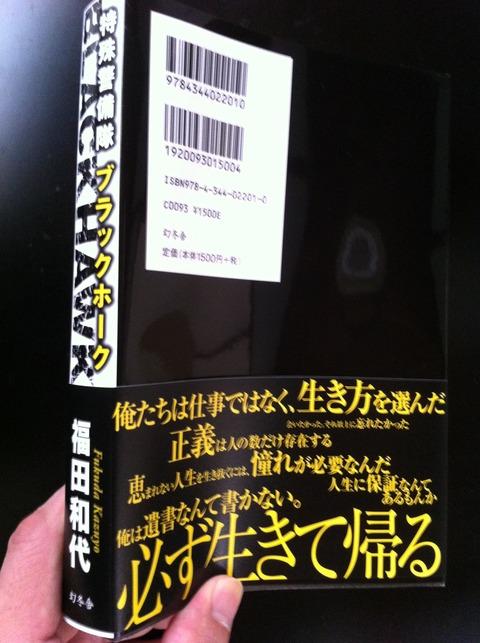 福田和代 特殊警備隊ブラックホーク 75