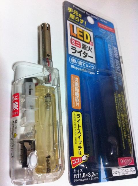 LED付きミニ着火ライター