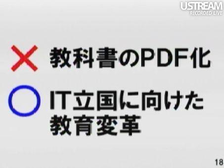 田原総一朗×孫正義 白熱対談スライド18