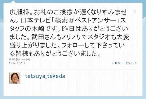 武田鉄矢アカウント真贋続報1