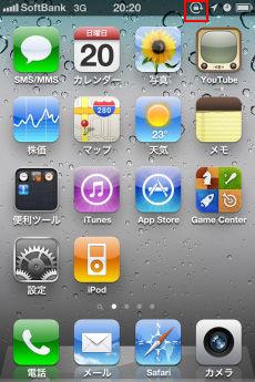 iphone4_yokomuki_5a