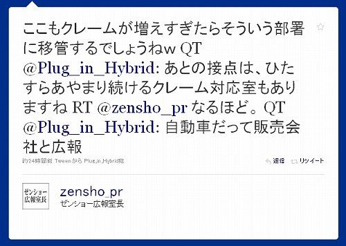 zensho_pr22