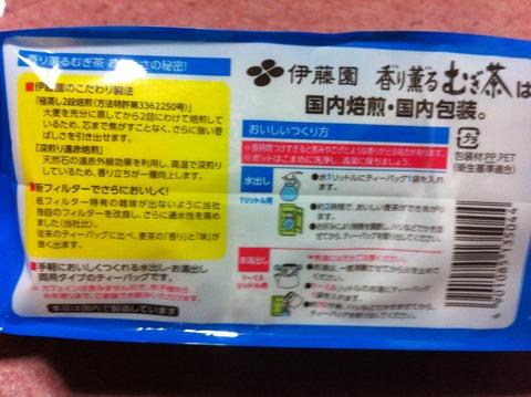 伊藤園 香り薫るむぎ茶 22