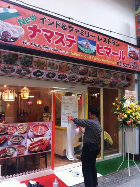 阿佐ヶ谷 インド料理 ナマステヒマール 07
