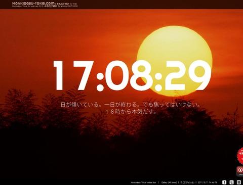 honkidasu-tokei.com_027